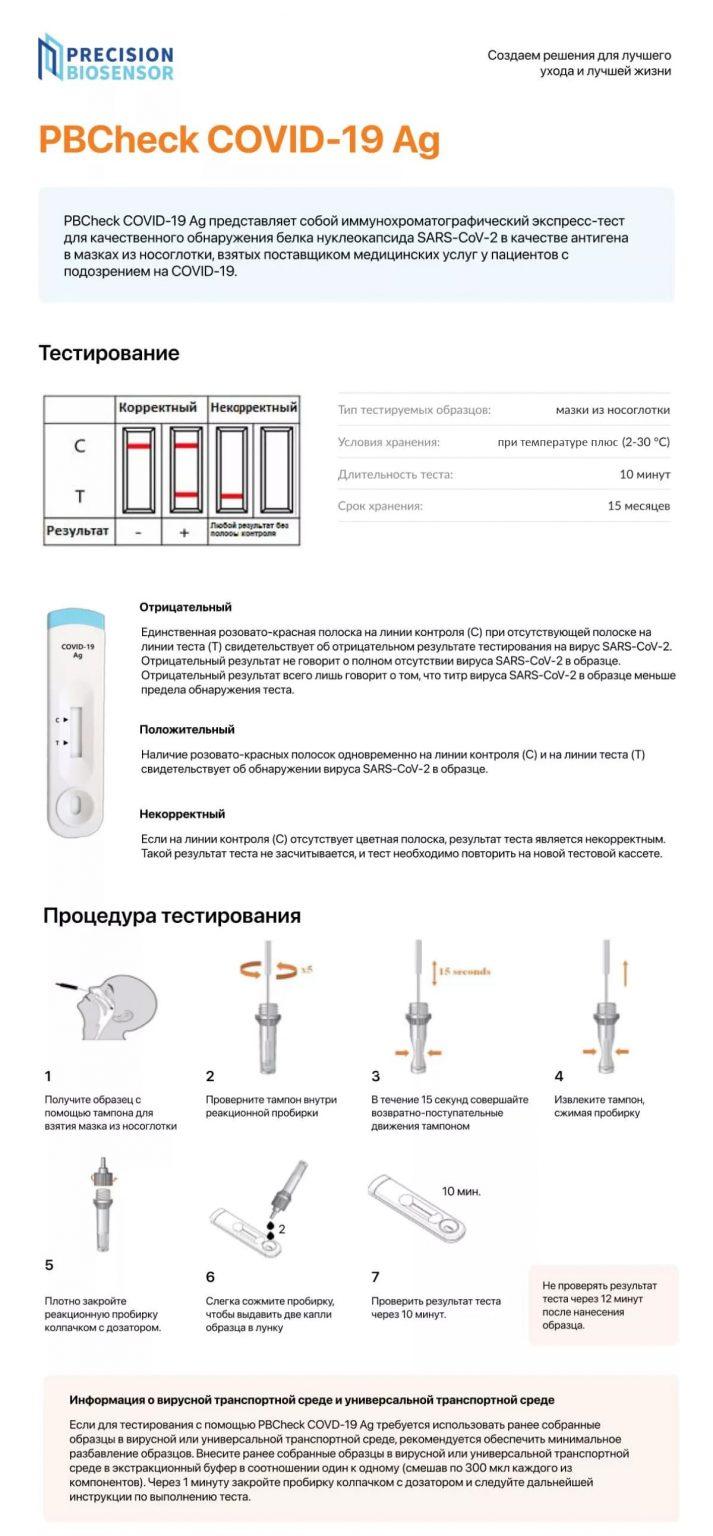 instruktsiya pbcheck covid 19 ag test