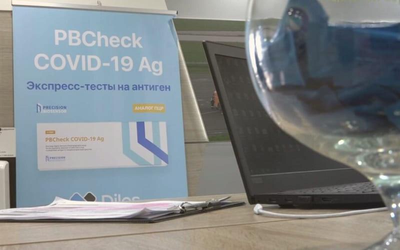 экспресс-тест covid-19 pbcheck